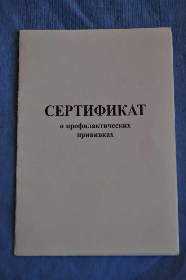 Где купить книжку прививочный сертификат