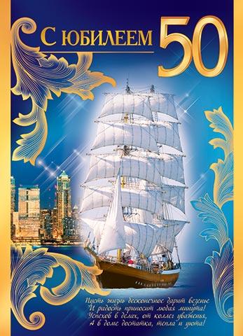 Поздравление для моряка с 50 летием
